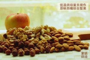 低溫烘培四種堅果