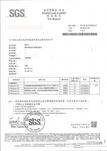 南瓜子SGS檢驗報告