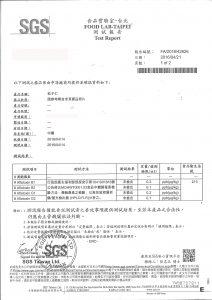 松子SGS檢驗報告