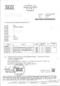 核桃SGS檢驗報告
