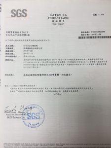 櫻桃乾SGS檢驗報告