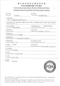 火山豆FDA