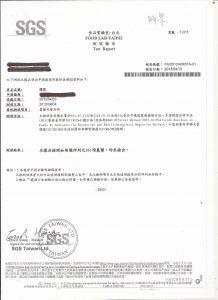 腰果SGS檢驗報告