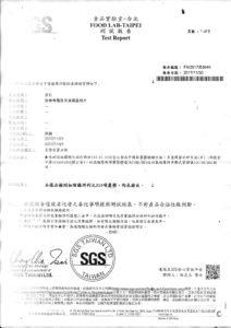 杏仁SGS