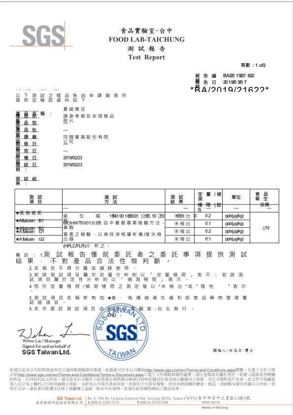 夏威夷豆 SGS黃麴毒素